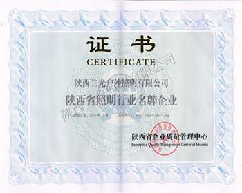 陕西兰光户外照明有限公司 陕西省照明行业名牌企业