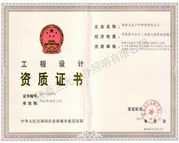 陕西兰光户外照明有限公司 工程设计资质证书