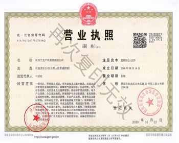 陕西兰光户外照明有限公司 营业执照